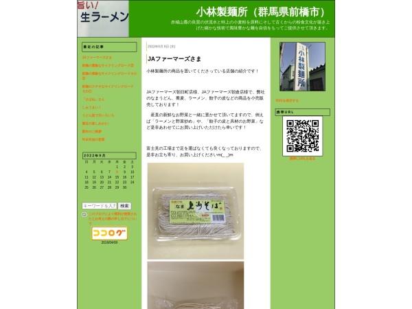Screenshot of kobayashi-seimenjyo.cocolog-nifty.com