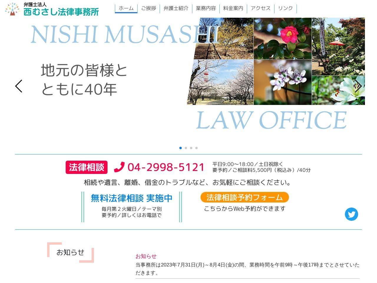 西むさし法律事務所