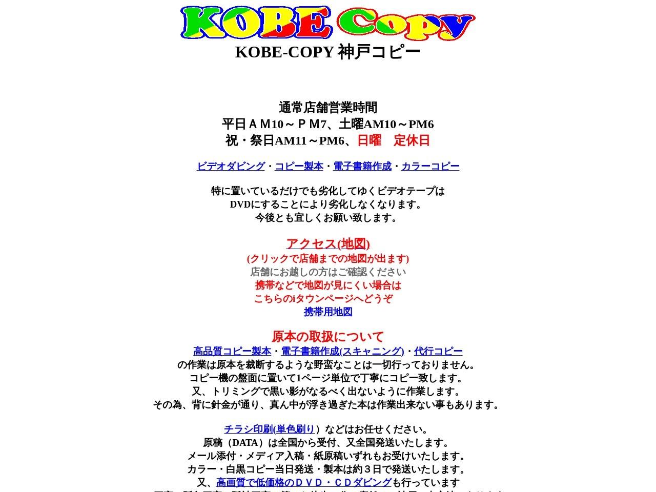 神戸コピー