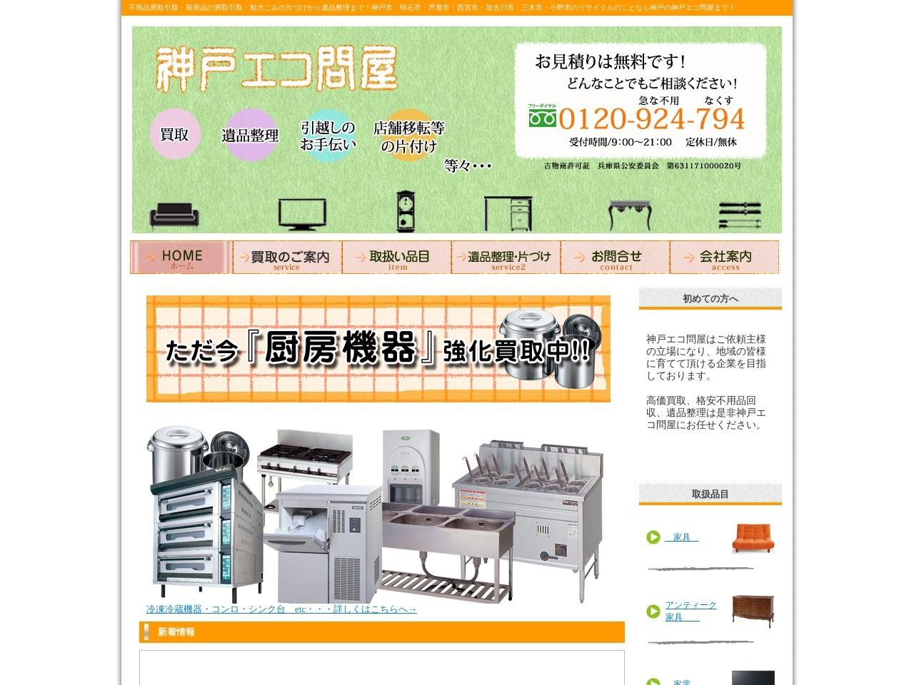 神戸エコ問屋|ホームページ (不用品買取引取・厨房品の買取引取・粗大ごみの片づけから遺品整理まで!) | HOME