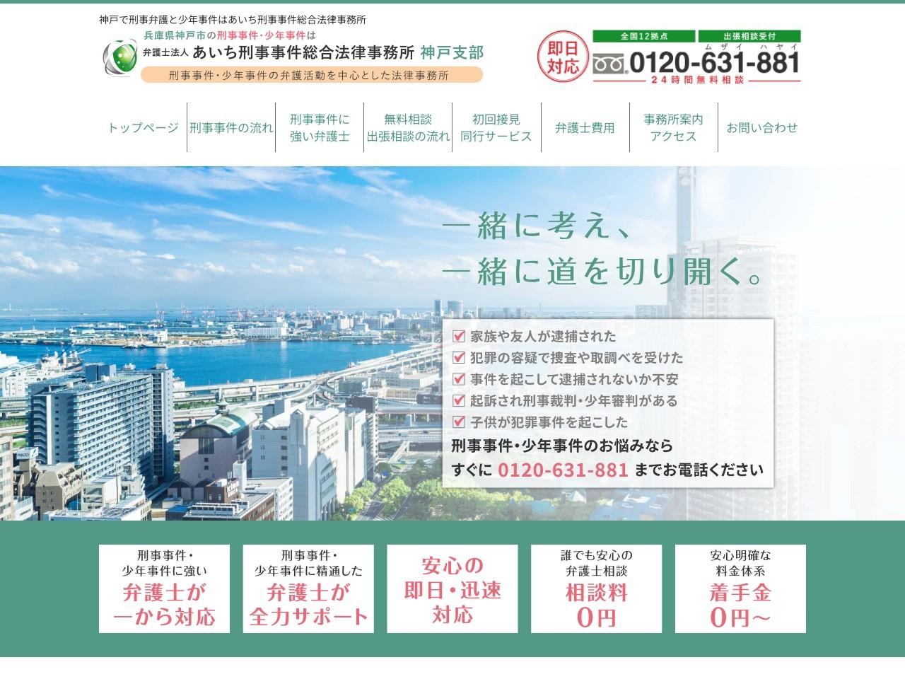 あいち刑事事件総合法律事務所(弁護士法人)神戸支部