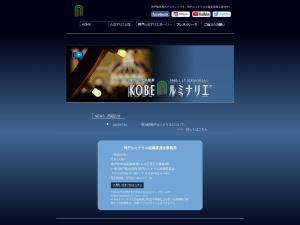 http://kobe-luminarie.jp/