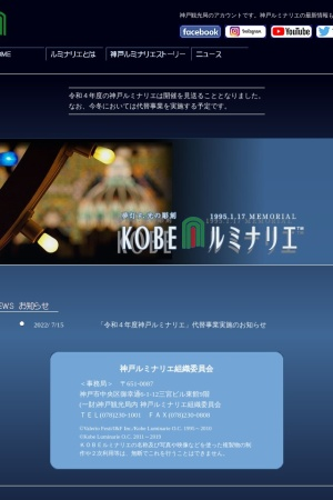 Screenshot of kobe-luminarie.jp