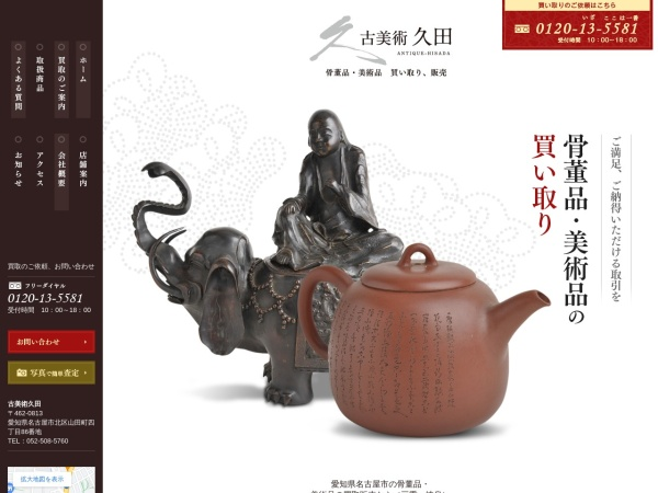 Screenshot of kobijutsu-hisada.net