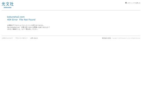 Screenshot of kobunsha2.com