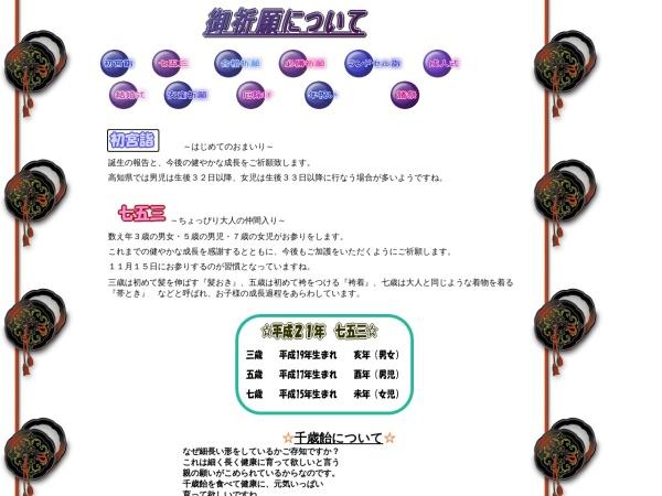 Screenshot of kochikengokoku.jp