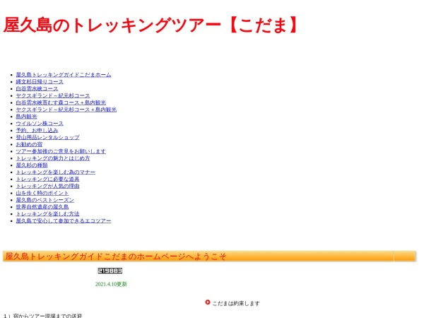 Screenshot of kodamaannai.p-kit.com