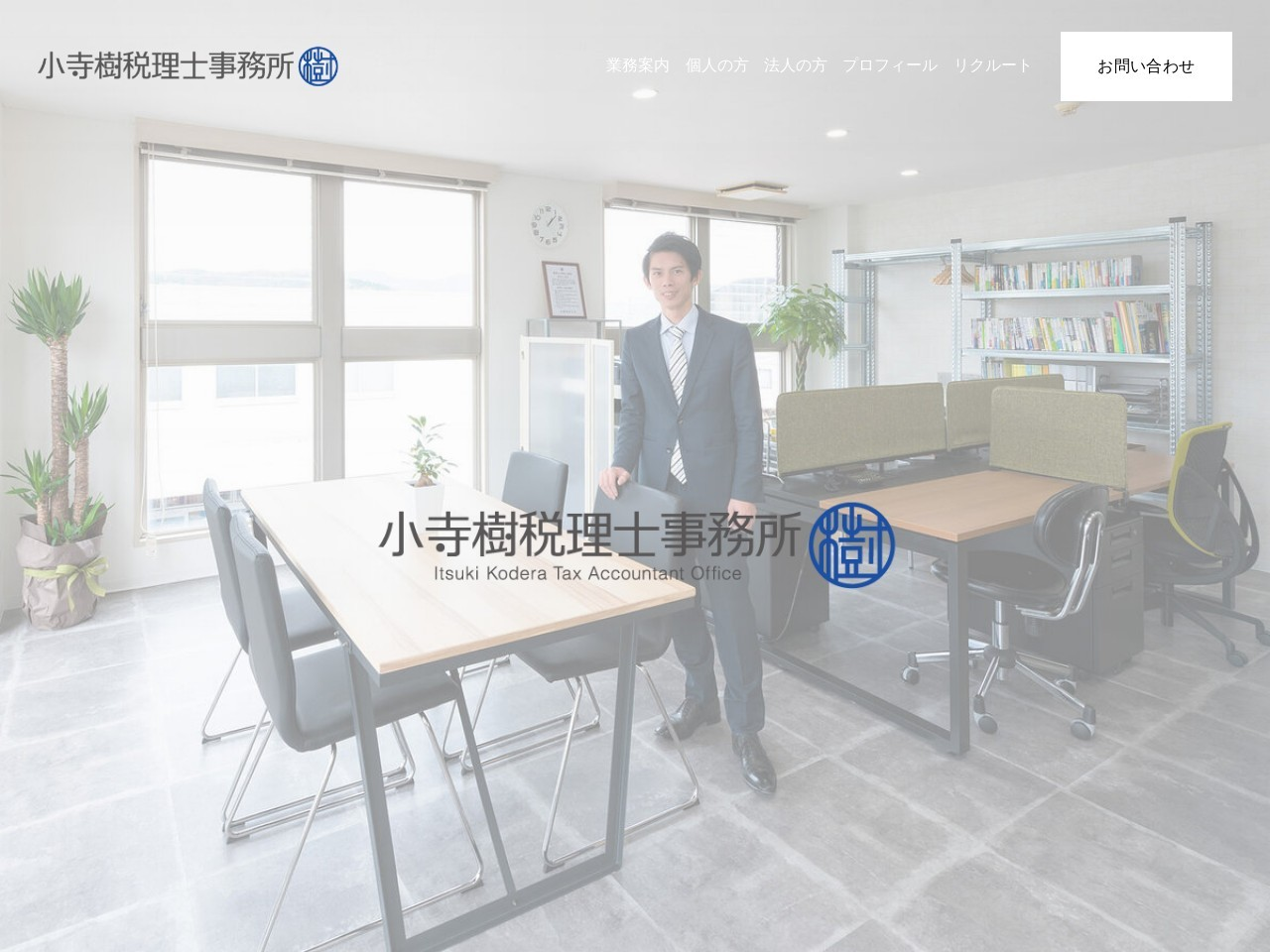 小寺樹税理士事務所