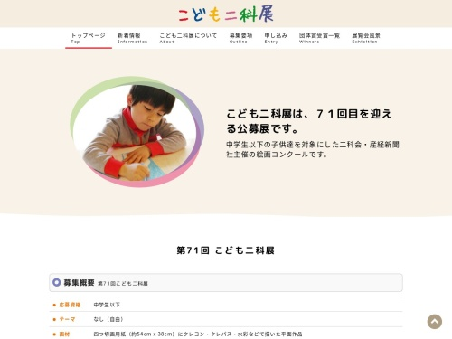 Screenshot of kodomo-nika.com