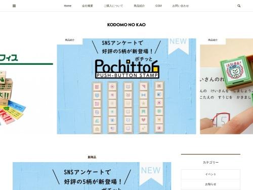 Screenshot of kodomonokao.com