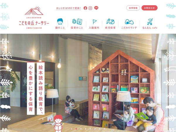 Screenshot of kodomonooka-nursery.jp