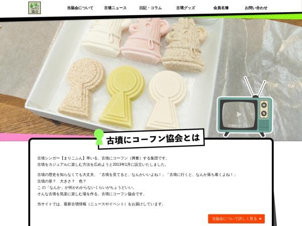 http://kofun.jp/