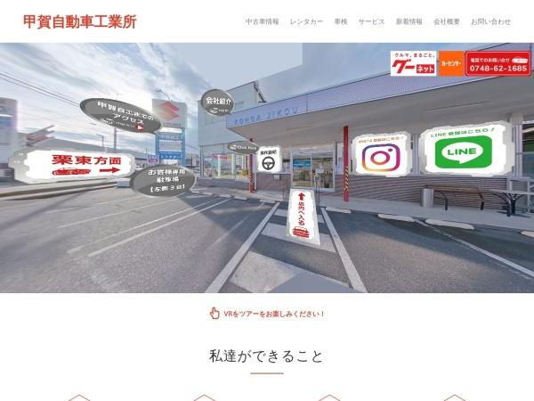 Screenshot of kogajiko.co.jp