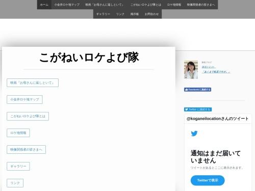 Screenshot of koganeilocation.jimdo.com