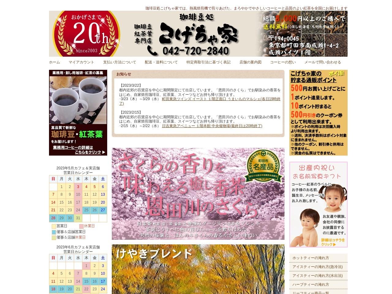 品質の良いコーヒー豆・紅茶販売専門店 東京都町田市南成瀬 珈琲豆処こげちゃ家