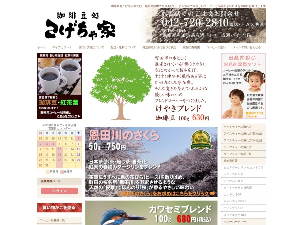 Screenshot of kogechaya.com