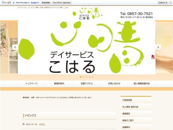 Screenshot of koharu-care.com