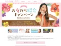 http://koi-hada.jp/sp/