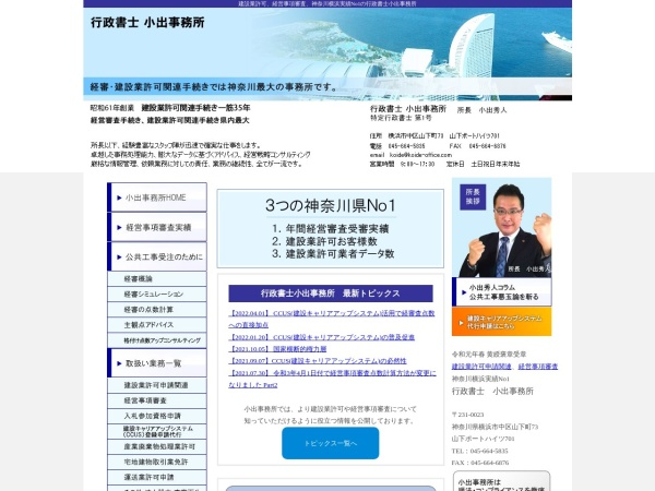 Screenshot of koide-office.com
