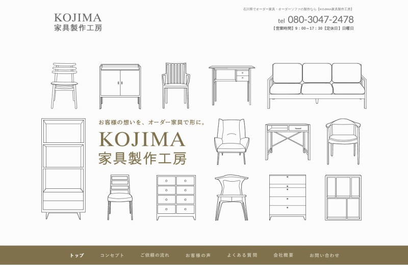 Screenshot of kojimakagu.com