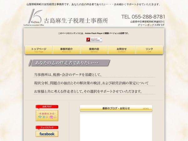 http://kojimamaiko.com