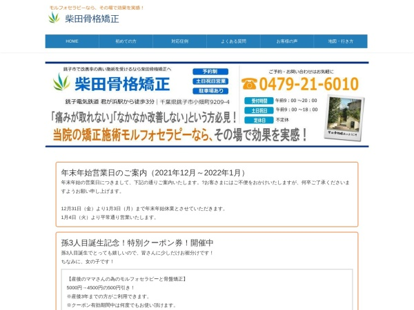 Screenshot of kokkaku.com