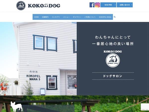 Screenshot of kokodog.jp