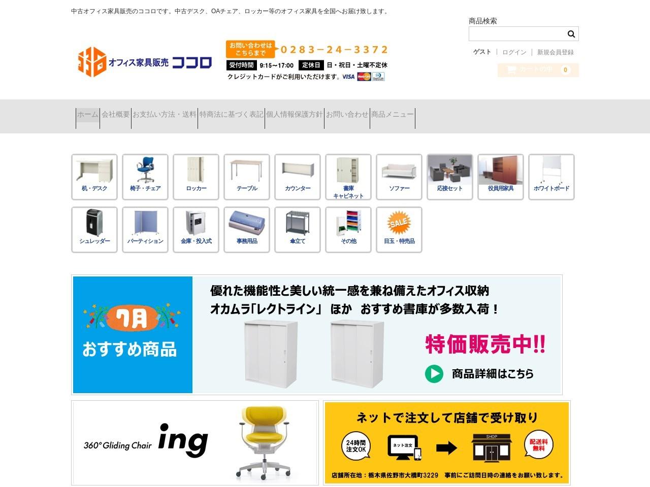 オフィス家具販売・ココロ