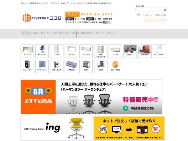 http://kokoro-officekagu.com
