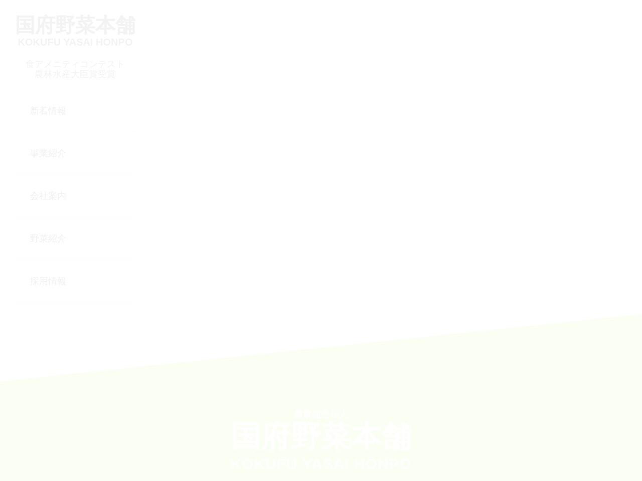 国府野菜本舗