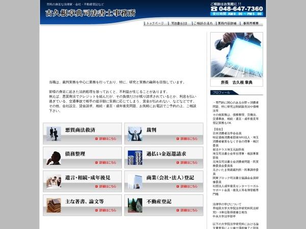 Screenshot of kokune-shiho.com
