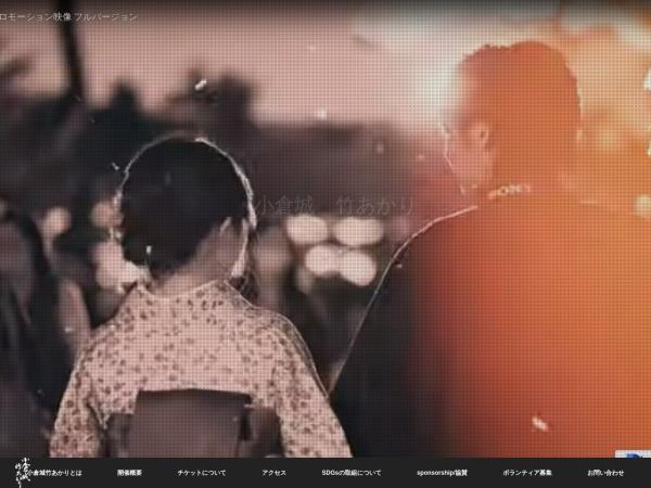 Screenshot of kokurajotakeakari.com