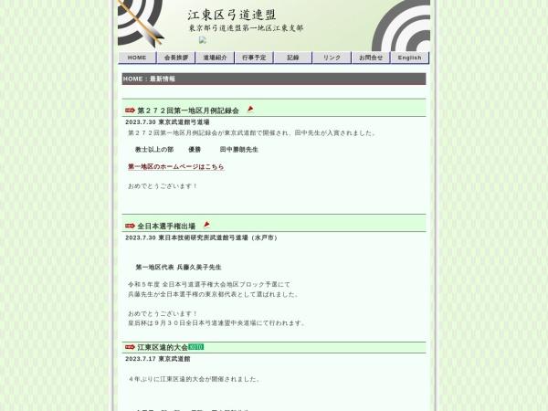 Screenshot of kokyuren.com