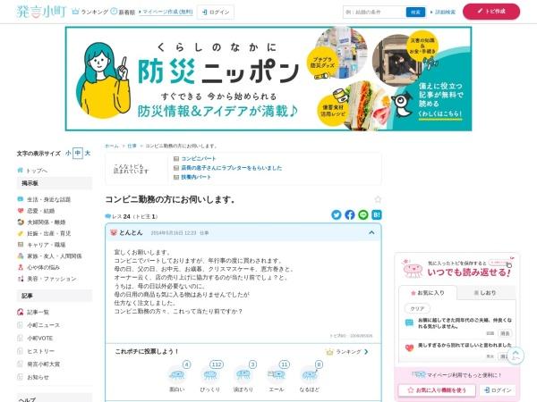 http://komachi.yomiuri.co.jp/t/2014/0516/658569.htm