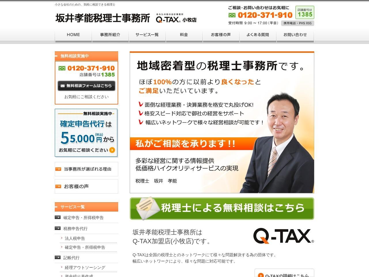 坂井孝能税理士事務所