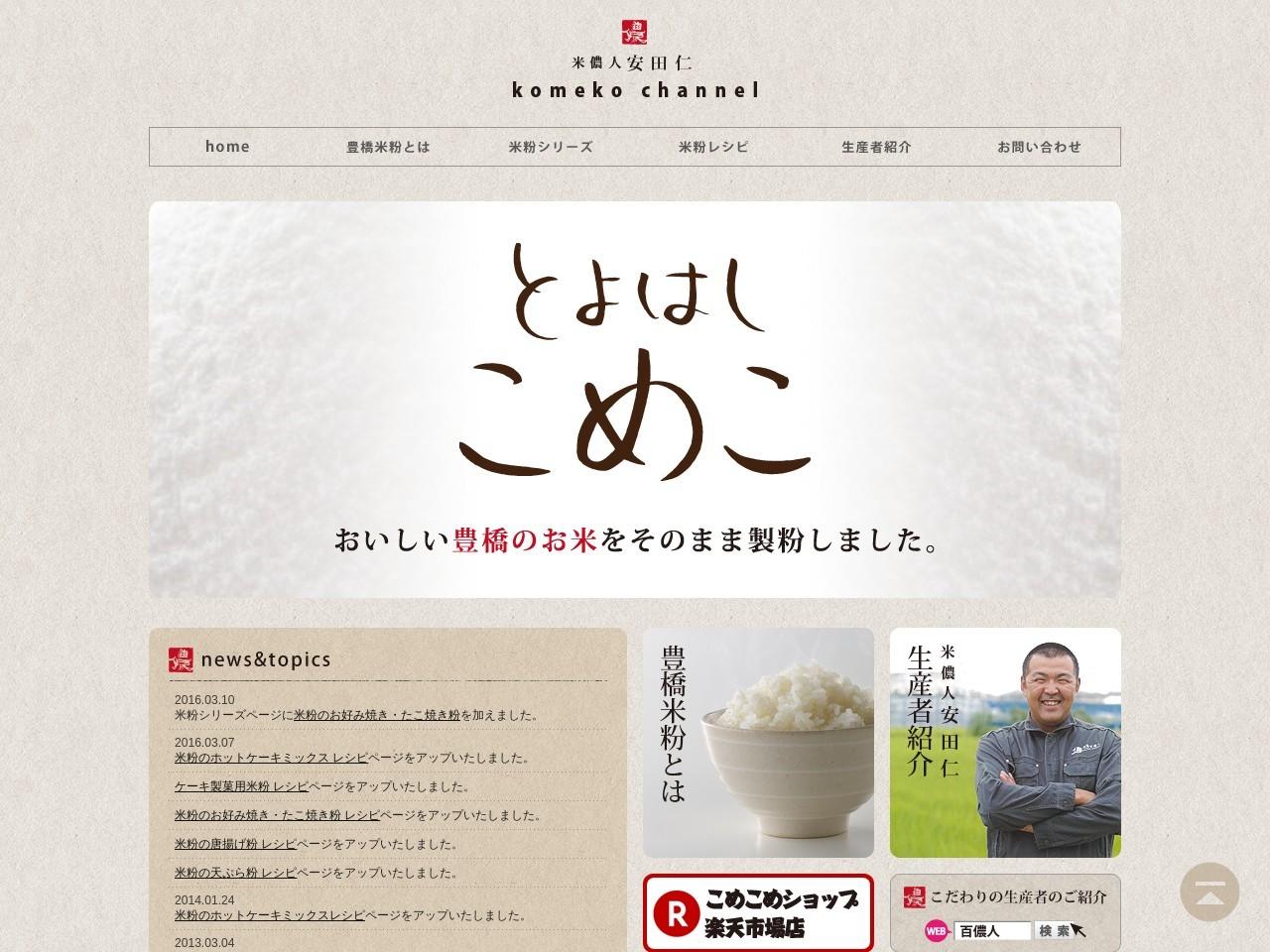 ジャパンクレープ/向山店