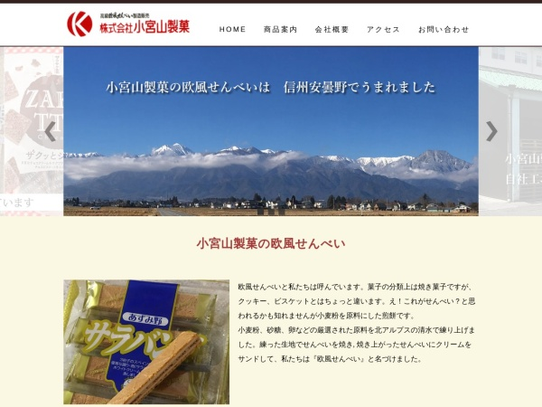 Screenshot of komiyamaseika.com