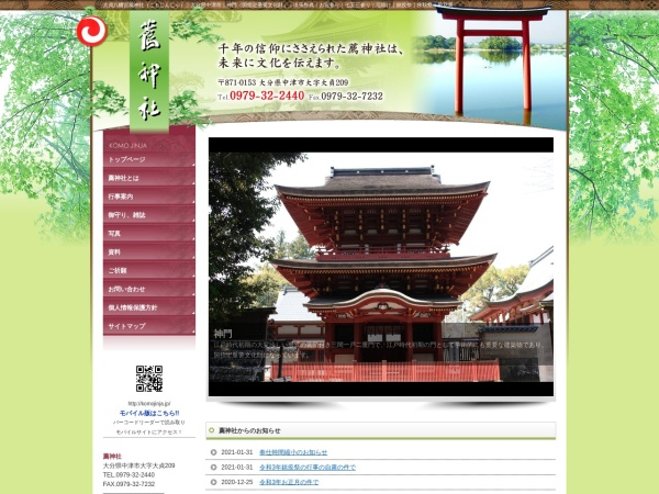 http://komojinja.jp/index.php?id=9