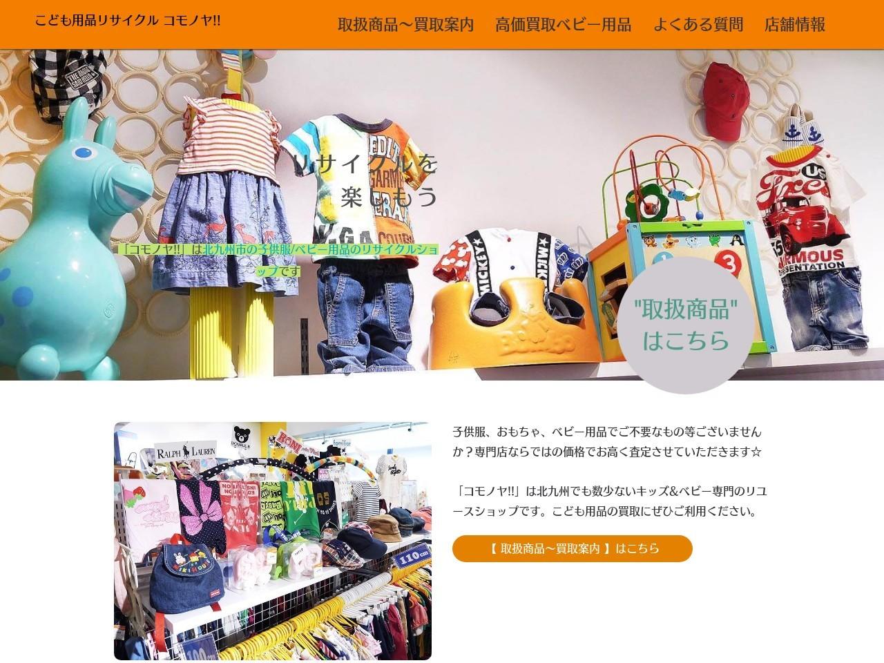 北九州【コノモヤ!!】子供服/ベビー用品のリサイクルshop|買取