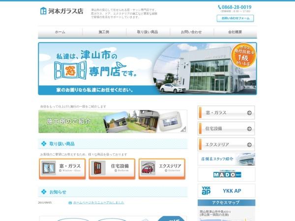 Screenshot of komoto-glass.jp