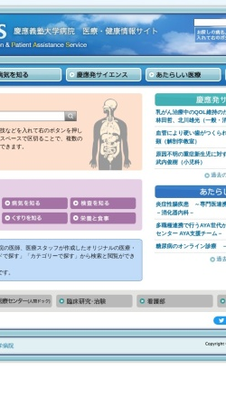 Screenshot of kompas.hosp.keio.ac.jp