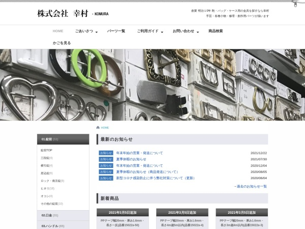 Screenshot of komura.s115.xrea.com