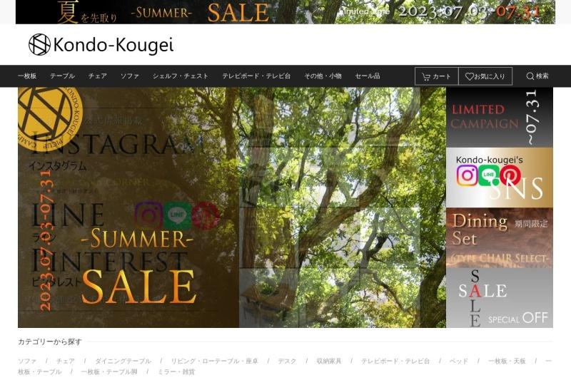 Screenshot of kondo-kougei.co.jp