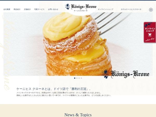 http://konigs-krone.co.jp