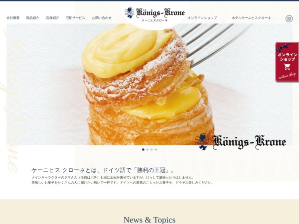 Screenshot of konigs-krone.co.jp