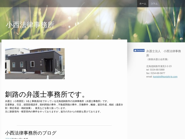 http://konishi-lo.sakura.ne.jp/