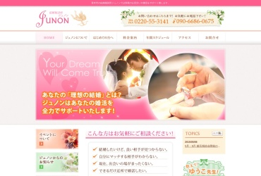 Screenshot of konkatsu-junon.jp