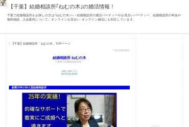 Screenshot of konkatuchiba.blog.fc2.com