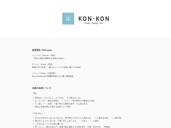 Screenshot of konkon.co.jp