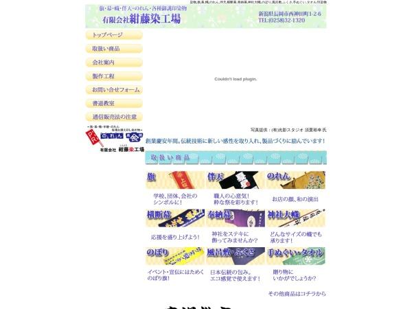 Screenshot of konto-dyehouse.com